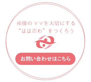 産前産後ケア・母乳育児のお問い合わせは岡崎市のははのわへ